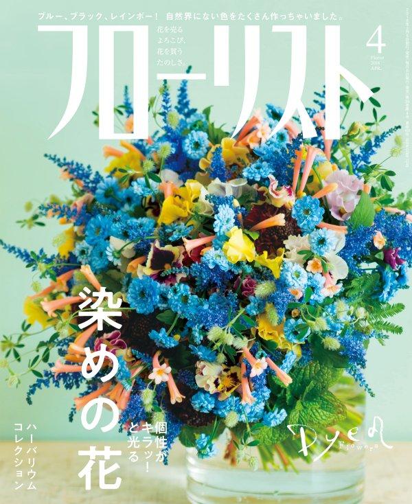和柄石鹸「雅 (MIYABI)」が雑誌「フローリスト2018年4月号」に紹介されました。