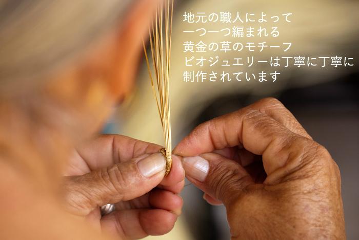 地元の職人によって一つ一つ丁寧に黄金の草が編まれます
