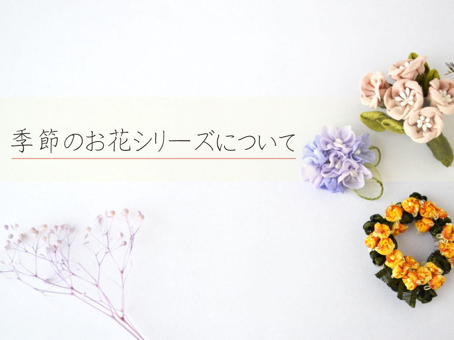 季節のお花シリーズ