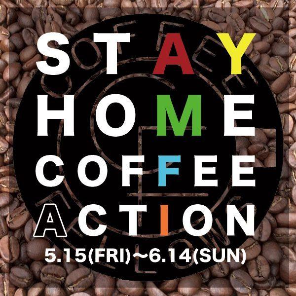 同じコーヒー豆を東北の直焙煎店10店が焙煎 〜SATY HOME COFFEE ACTION〜