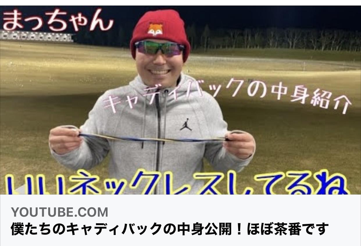 プロゴルファーわっほープロとまっちゃんのYouTubeで紹介して頂きました!