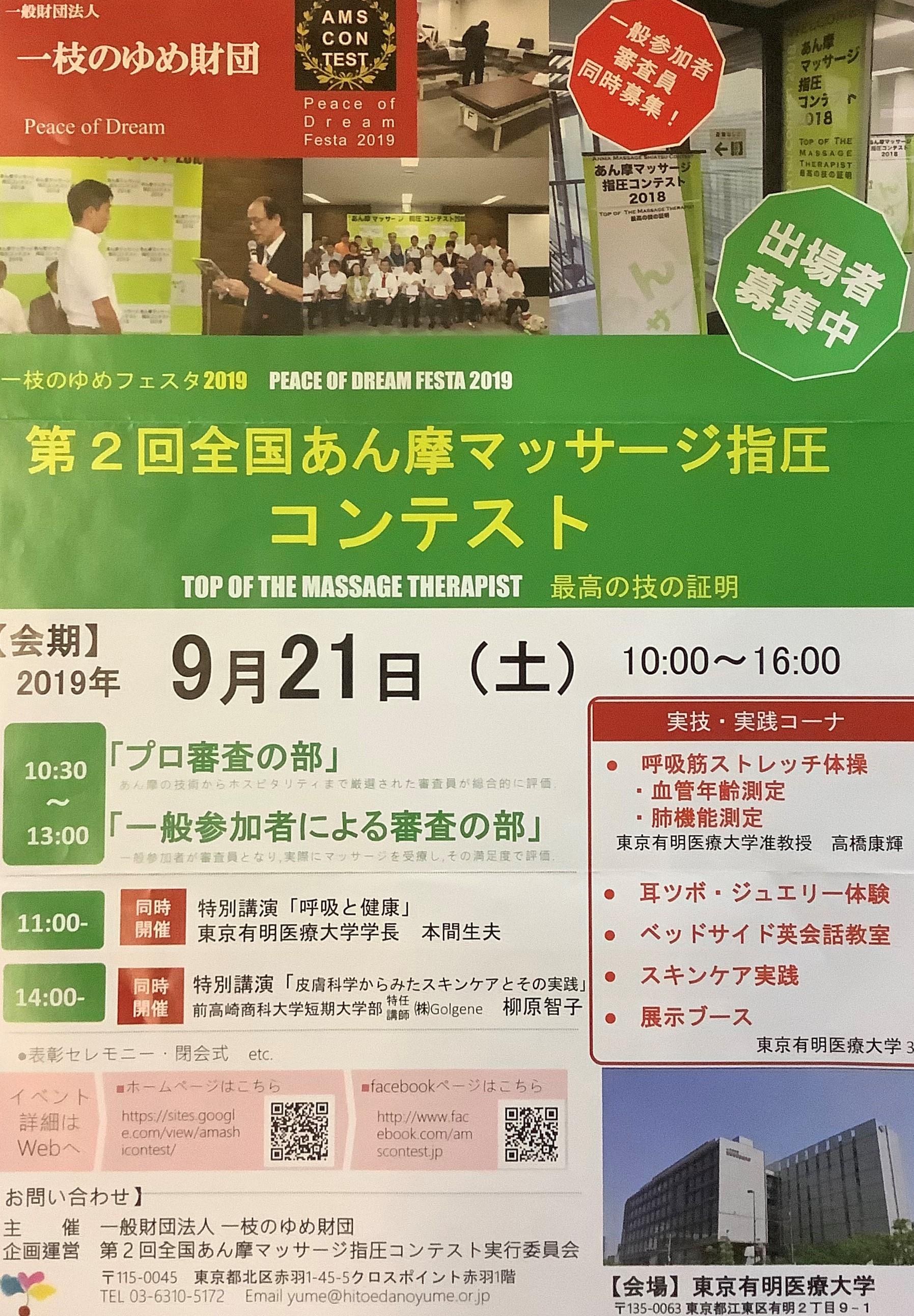 2019年9月21日(土) 東京有明医療大学 特別講演お知らせ