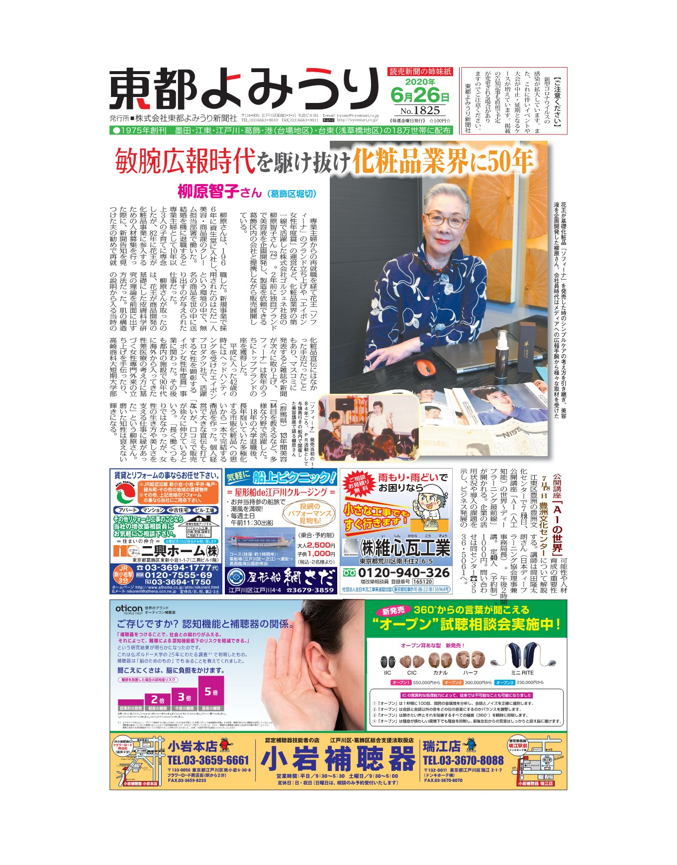 東都よみうり新聞に掲載いただきました!