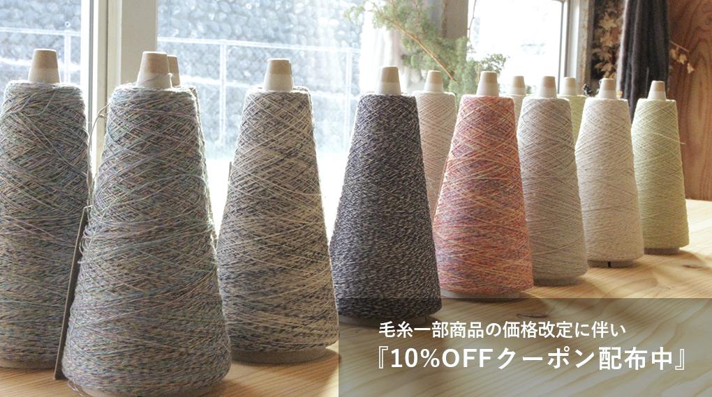 毛糸一部商品の価格改定に伴い 『10%OFFクーポン配布中』です。