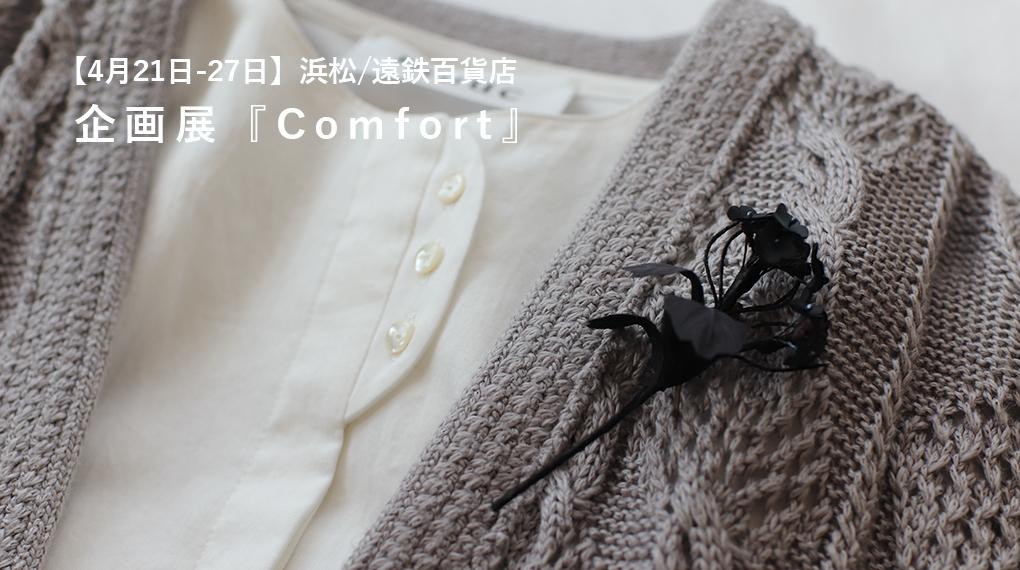 【4月21日-27日】浜松市・遠鉄百貨店 企画展『Comfort』に参加します。