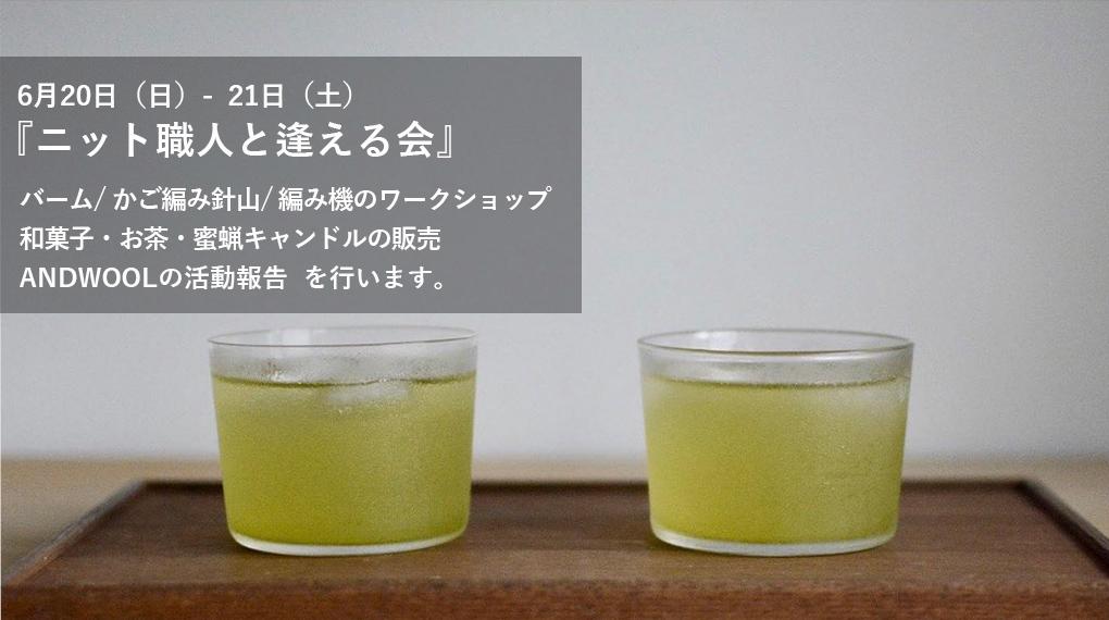 【ニット職人と逢える会】和菓子・お茶の販売します。6月20日(日)・21日(月)