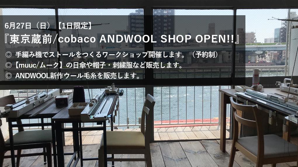 【6月27日(日)】東京蔵前ギャラリーにて、POPUPショップ・ワークショップをオープンします。