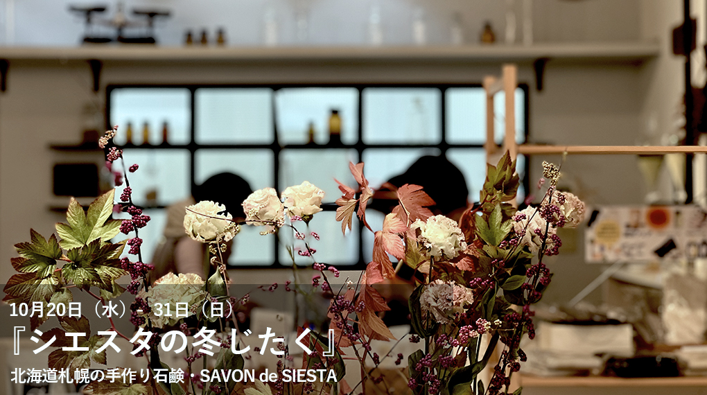 【北海道札幌市 SAVON de SIESTA】にて、『シエスタの冬じたく』