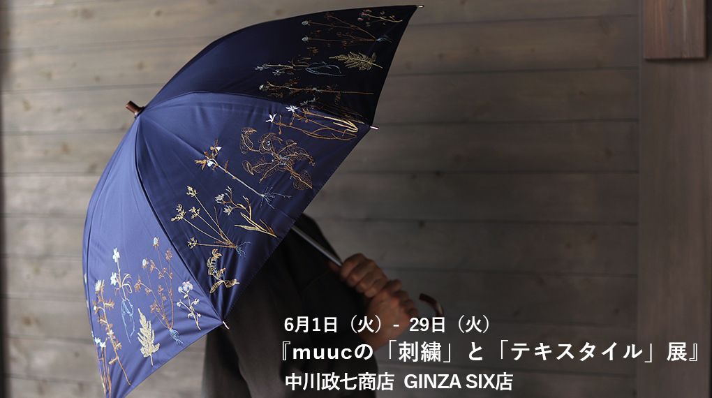 【6/1(火)- 6/29(火)】中川政七商店 GINZA SIX店にて、POPUP SHOP ‼
