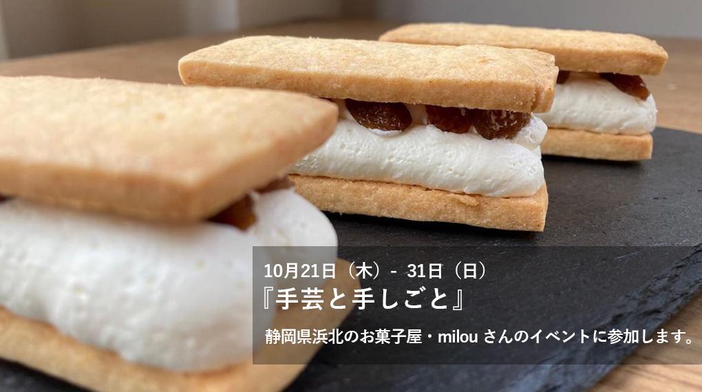 【10月21日(木)-31日(日)】浜松市浜北区お菓子屋 milou『手芸と手しごと』