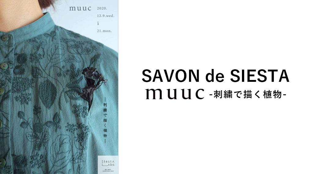 【12月9日-21日・北海道 SAVON de SIESTA 】刺繍で描く植物展
