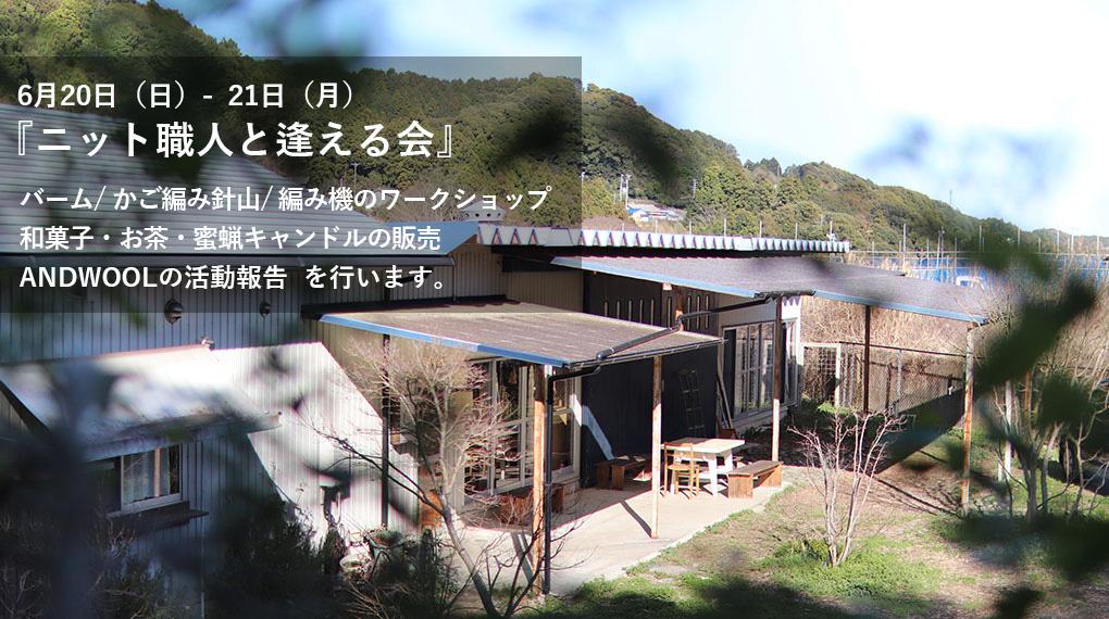 【ニット職人と逢える会】ワークショップ / 和菓子・お茶の販売します。6月20日(日)・21日(月)