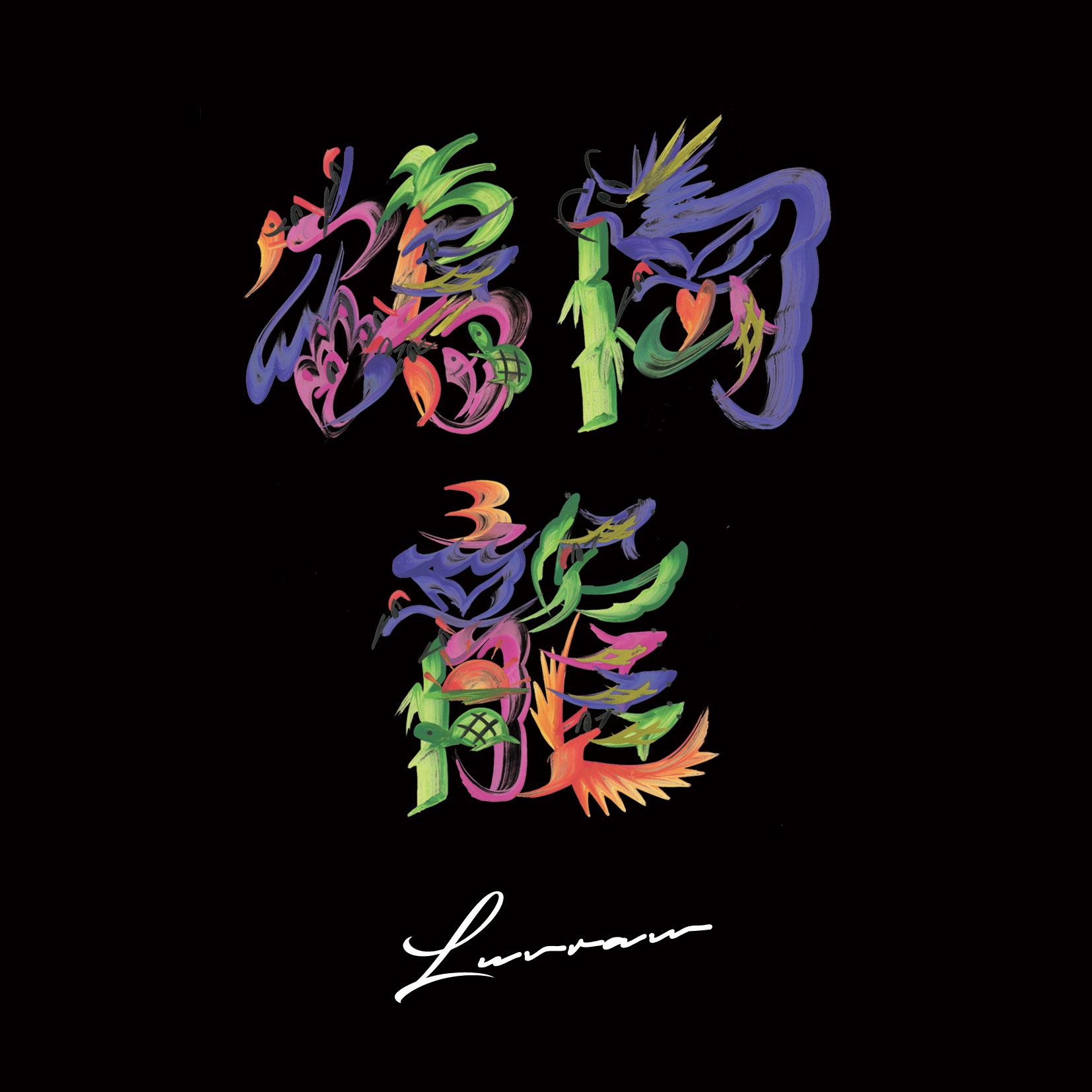 『鶴岡龍とマグネティックス / LUVRAW』 予約受付開始!
