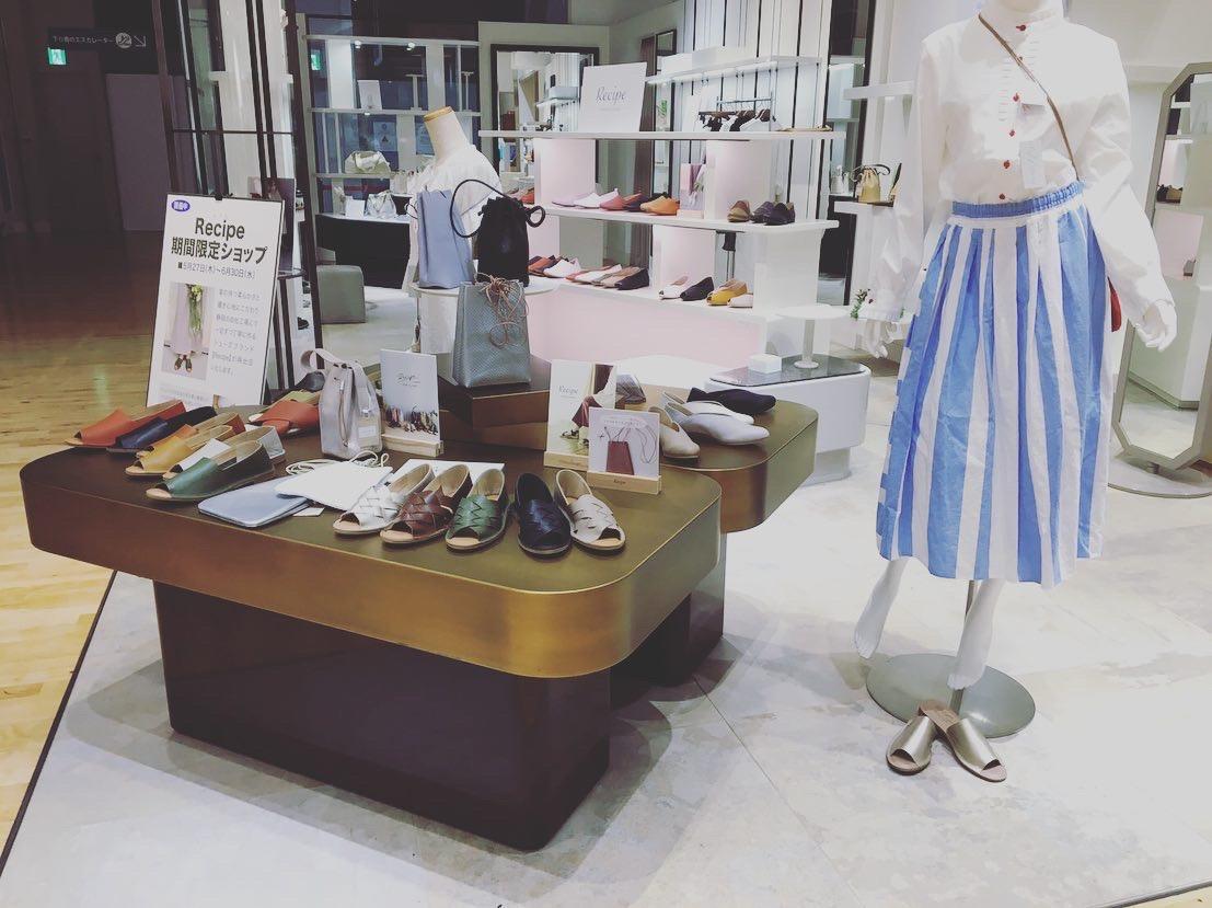 本日より6月30日まで開催 京急百貨店 期間限定ショップ!