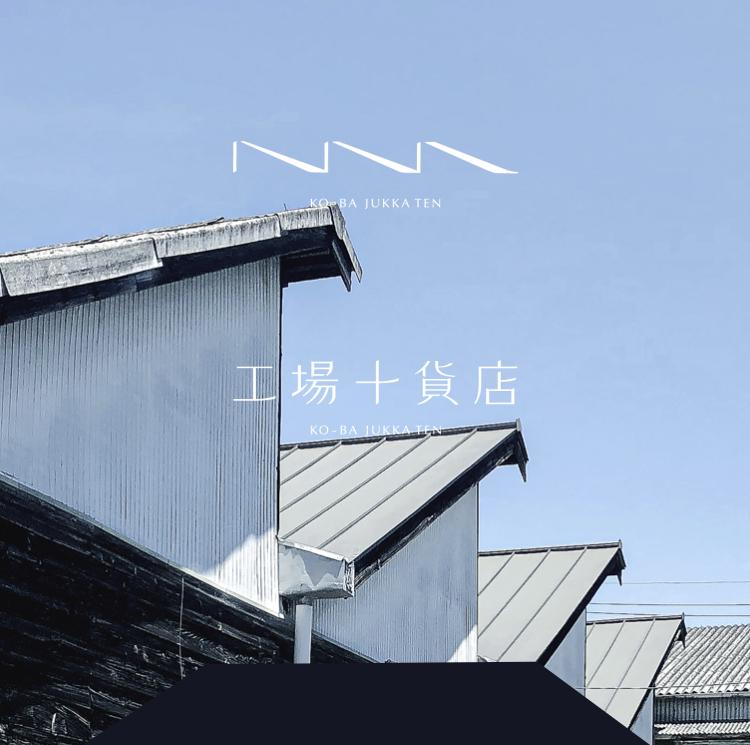 日本橋 コレド室町 工場十貨店 秋のブランドフェア