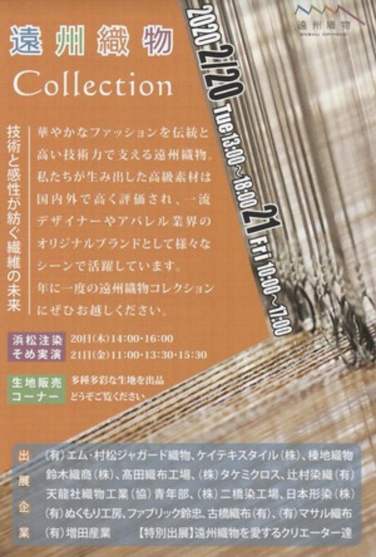 遠州織物コレクション 渋谷 文化ファッションインキュベーション