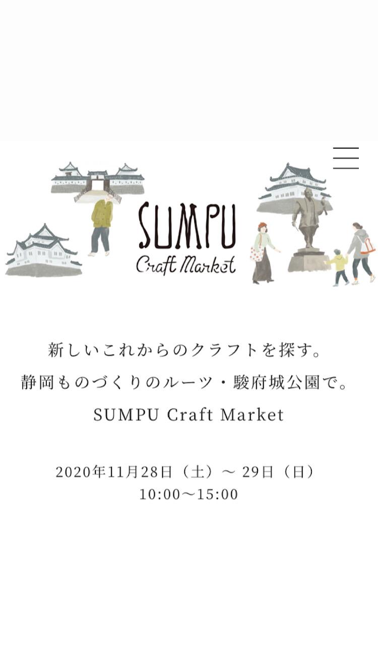明日から2日間 Sumpu Craft Market に出店いたします