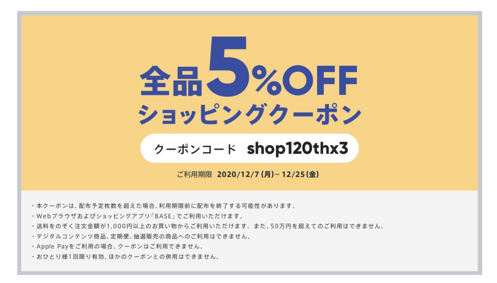 【お知らせ】5%OFFクーポン