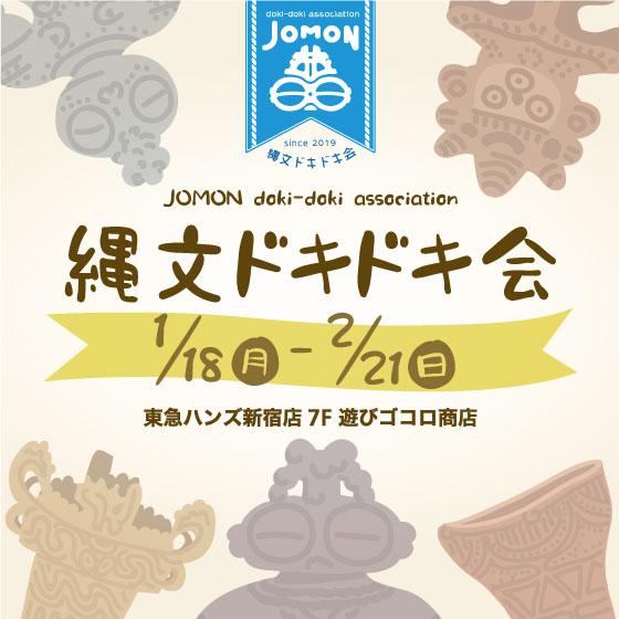 【お知らせ】縄文フェア at 東急ハンズ新宿店