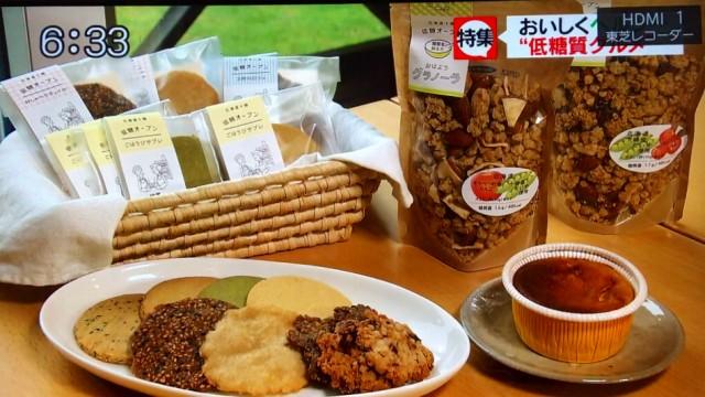 なんと低糖質のスイーツとお料理が札幌テレビで紹介されました!