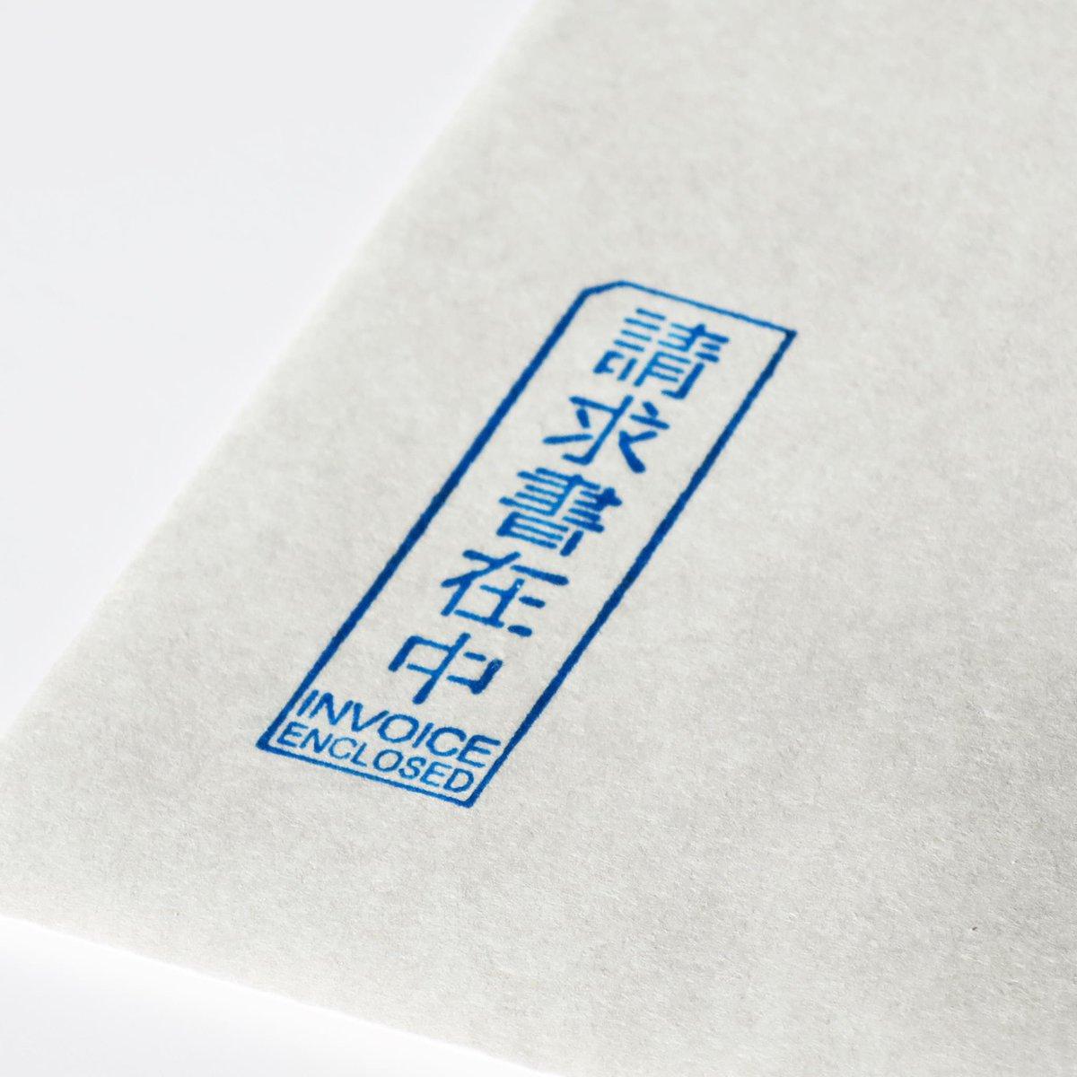 シャチハタ「請求書在中」スタンプ タテ型