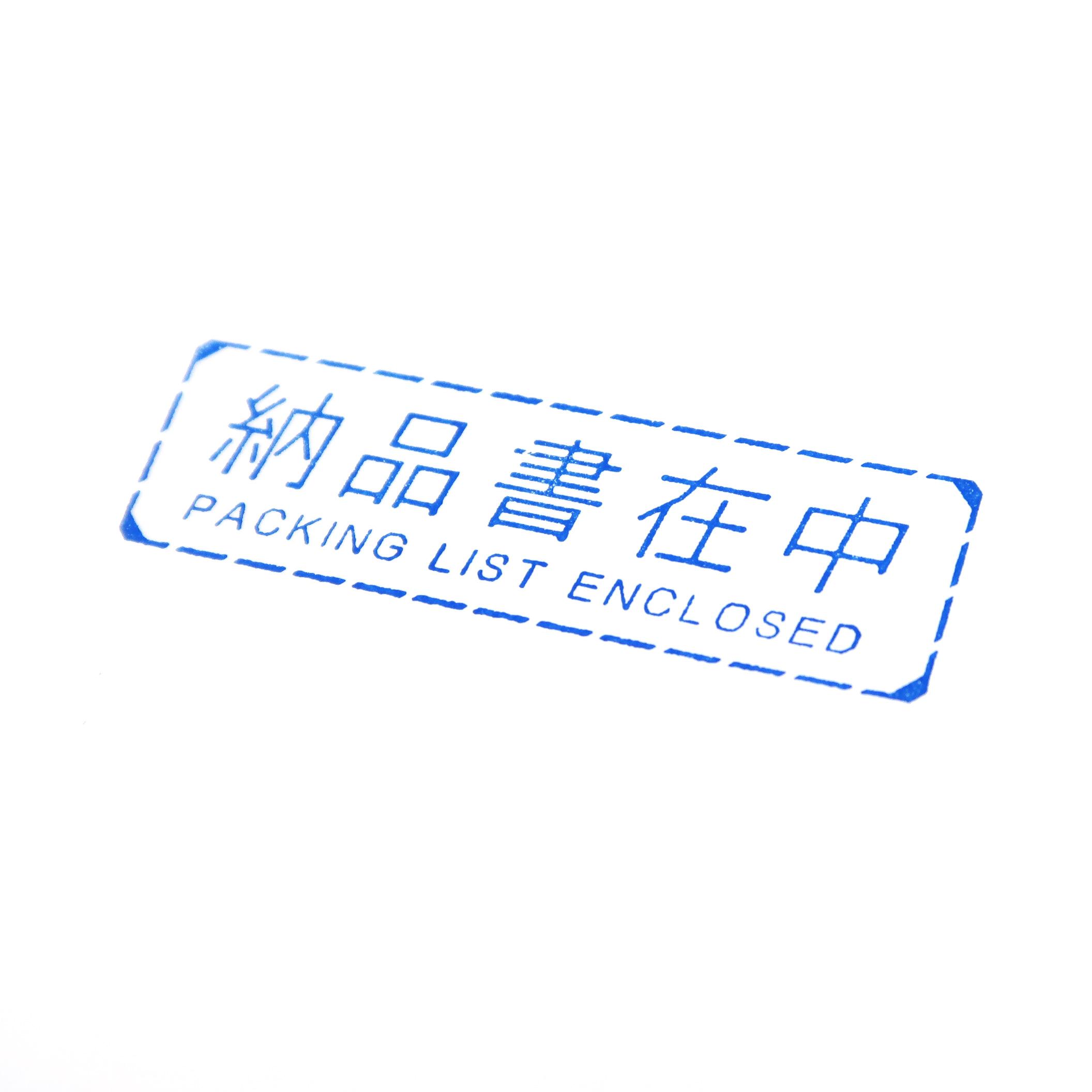 デザイン事務ハンコを展開しているJIMUHANの新商品!ありそうでなかった新しい「納品書在中」です!