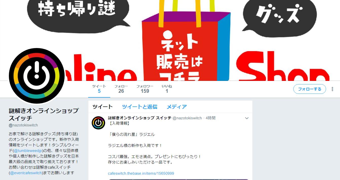 【お知らせ】謎解きオンラインショップスイッチの公式Twitterができました!
