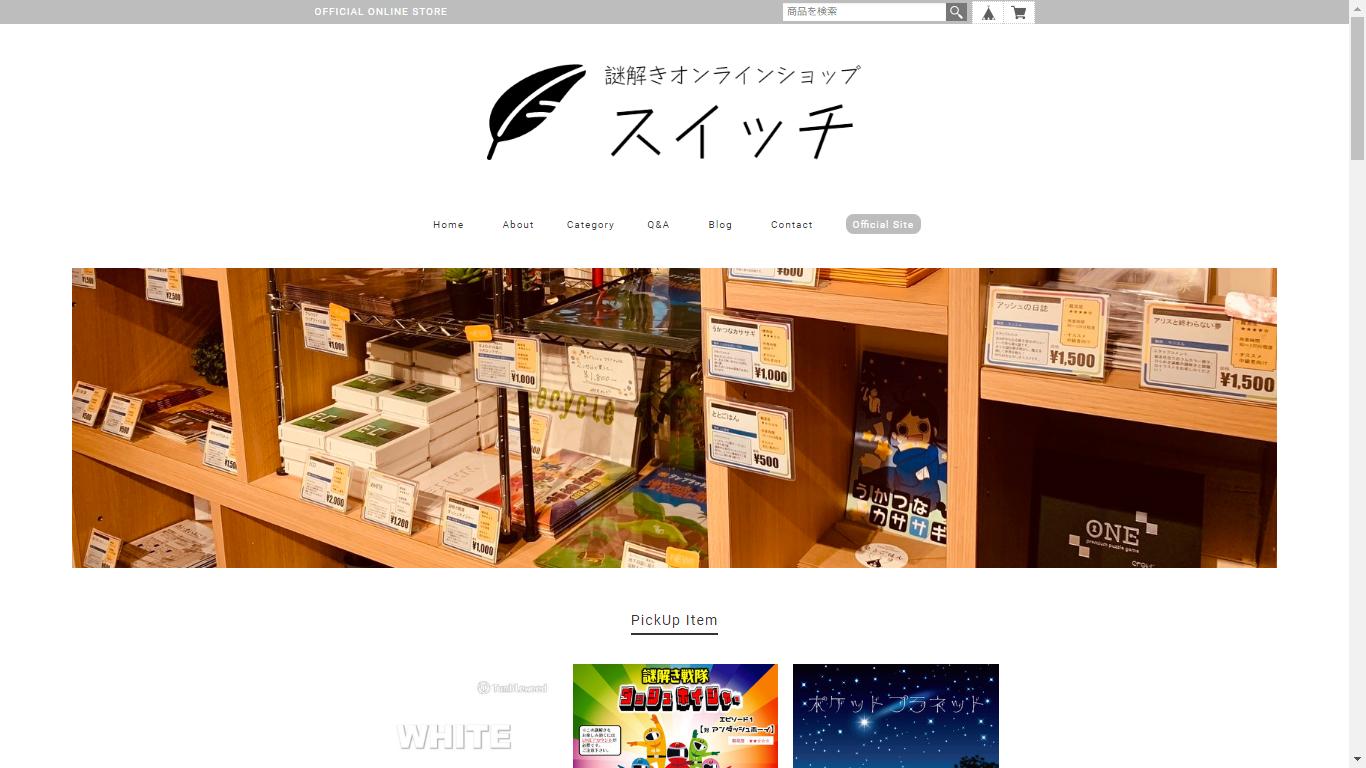 オンラインショップのデザインが新しく生まれ変わりました!
