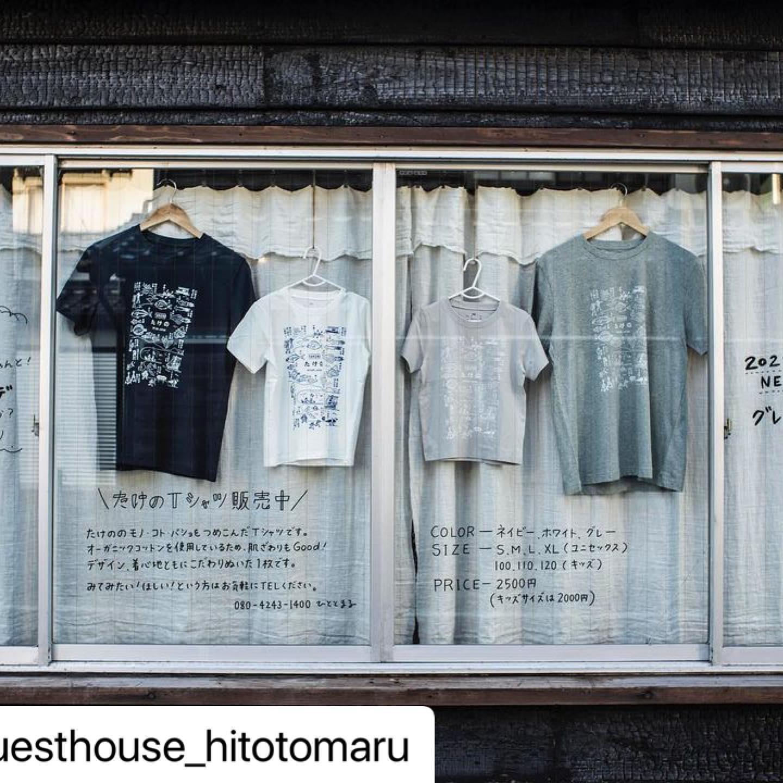 「たけのTシャツ」本と寝床、ひととまるさんで好評販売中~!