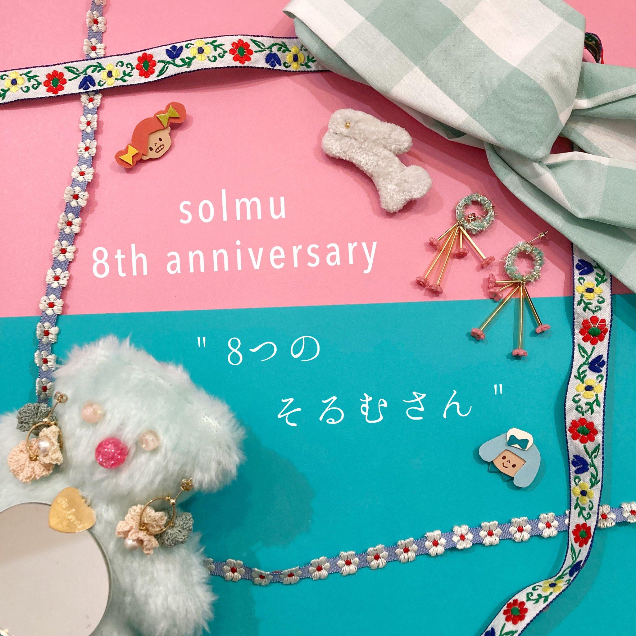 """8th anniversary""""8つのそるむさん""""はじまります♩"""