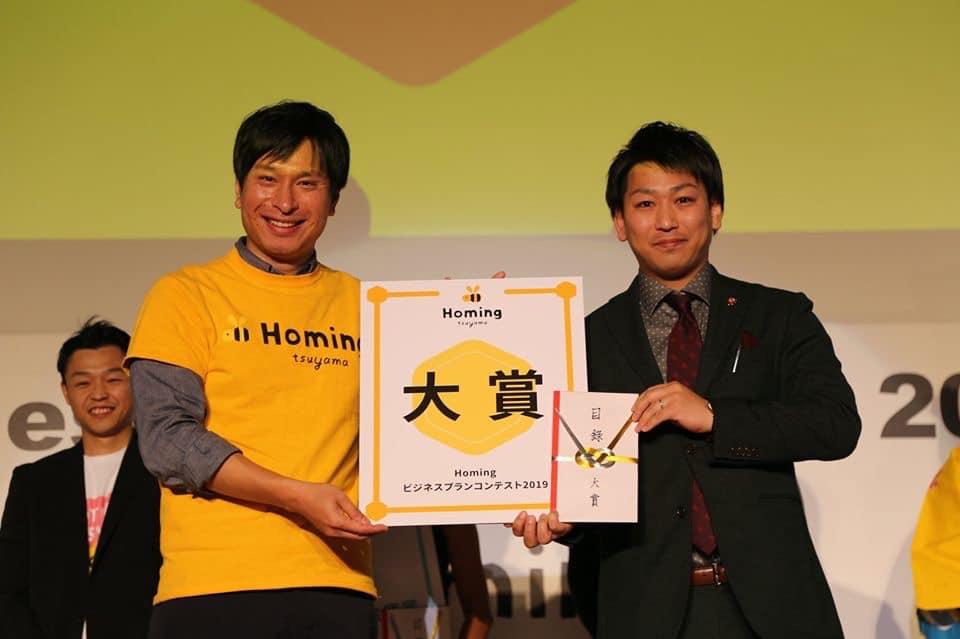 【大賞受賞】Homing ビジネスプランコンテスト2019大会レポート