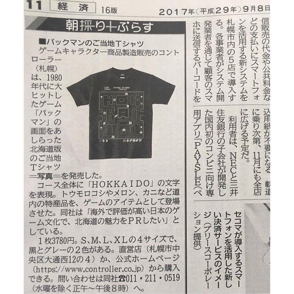 弊社お取り扱いアイテム「北海道」ご当地パックマンTシャツが北海道新聞に掲載されました。
