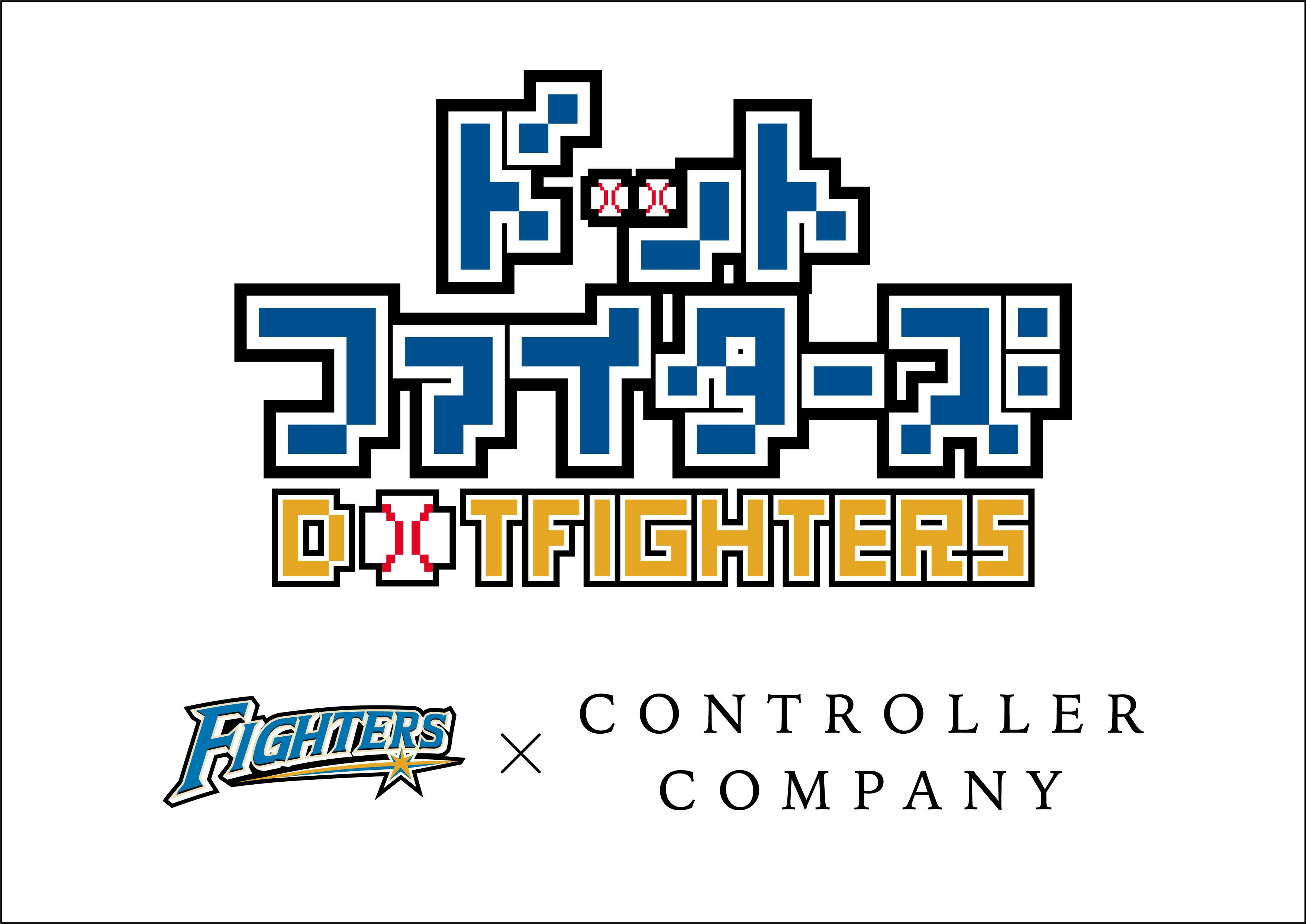 「北海道日本ハムファイターズ」の選手をドット絵で描いた「ドットファイターズ」グッズを発売いたします。