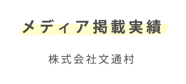 【メディア掲載実績】株式会社文通村