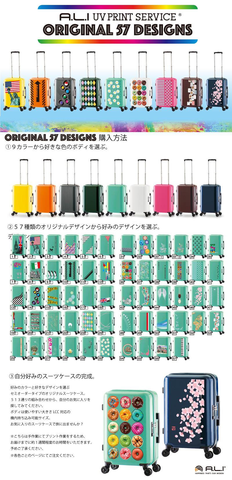 「ORIGINAL 57 DESIGNS」セミオーダーUVプリント商品販売開始!