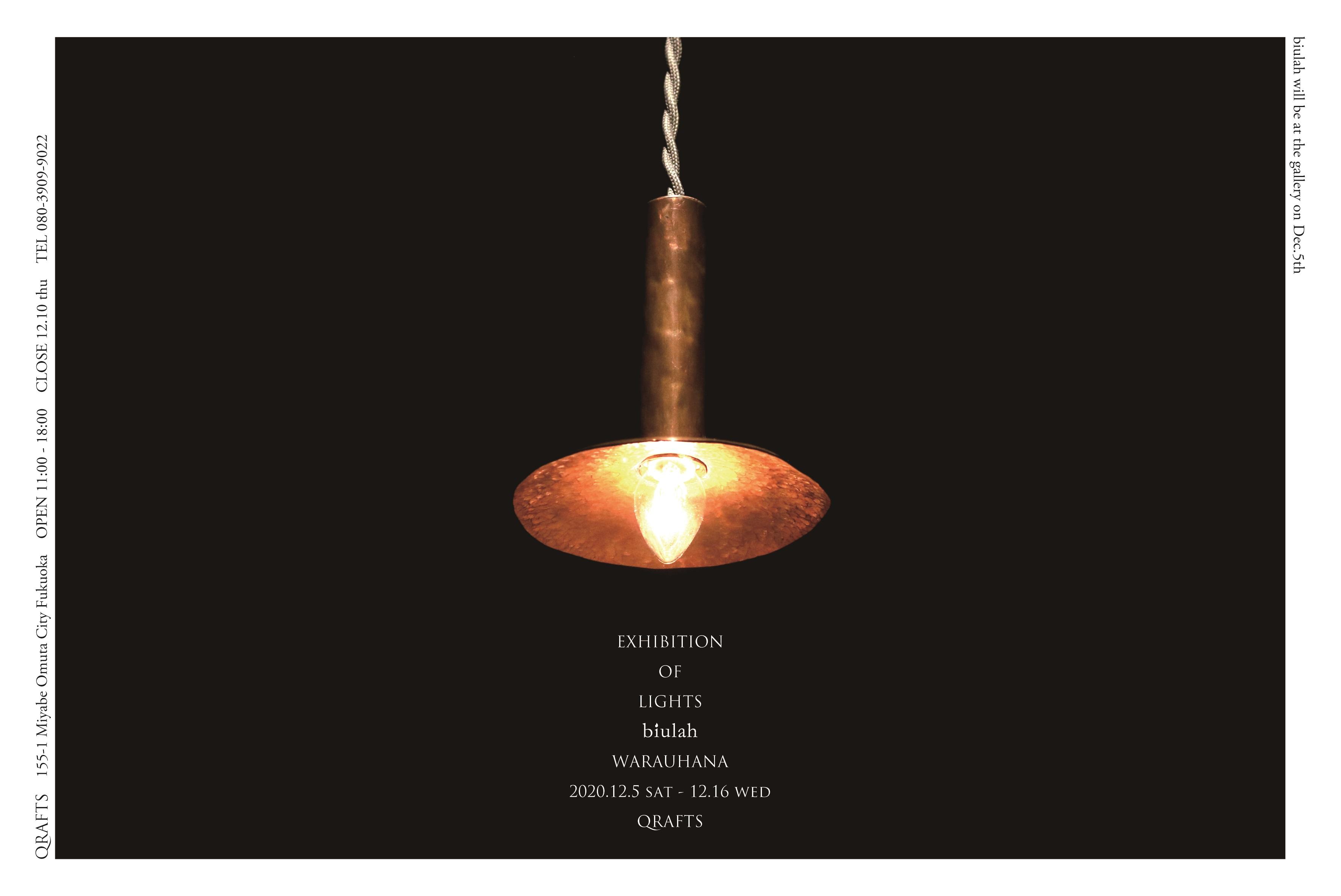 12.5 - 12.16 biulah、WARAUHANA 灯り展開催