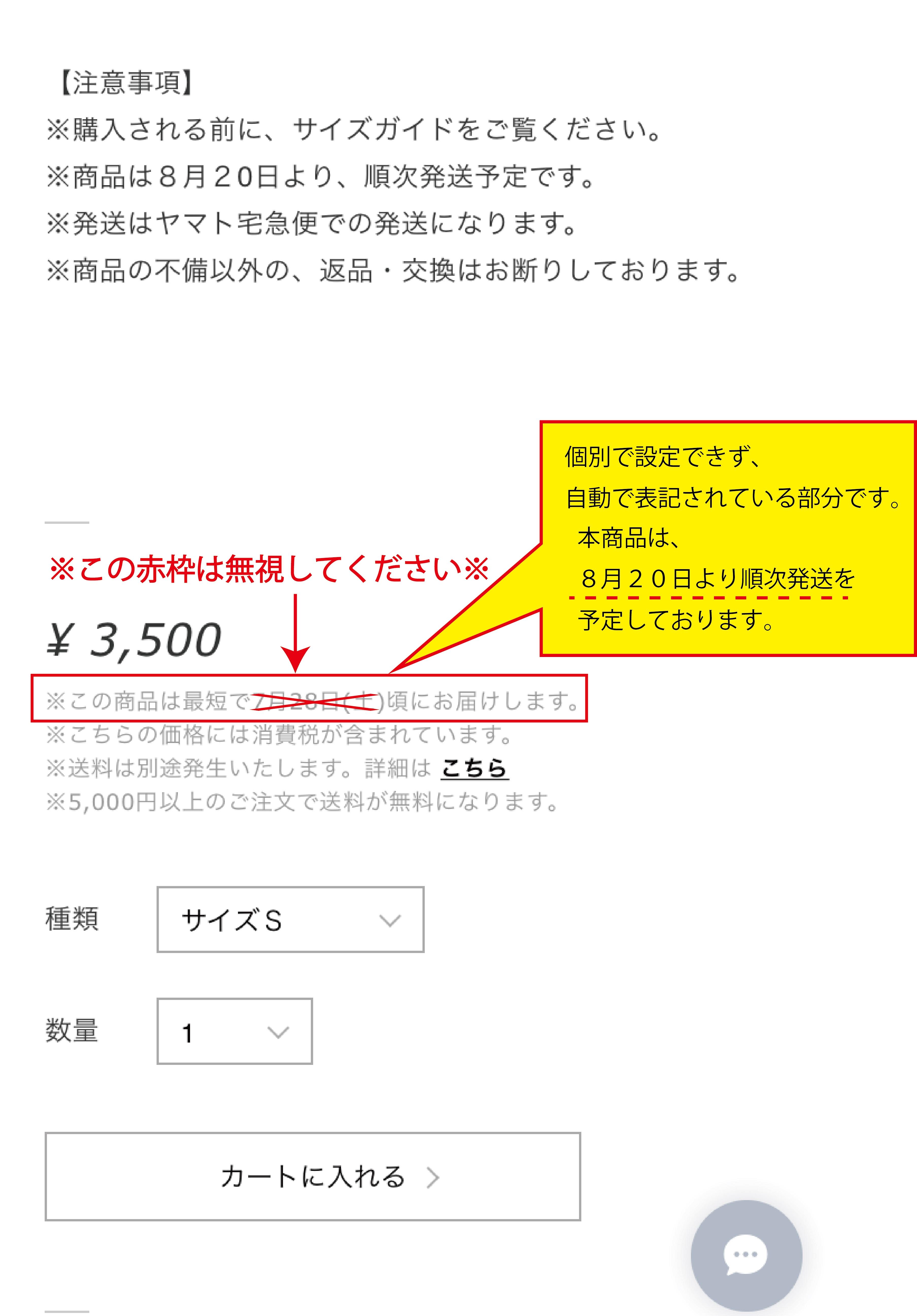 【重要】新商品「カパTライダー」シリーズの日時指定についての注意点【必読】