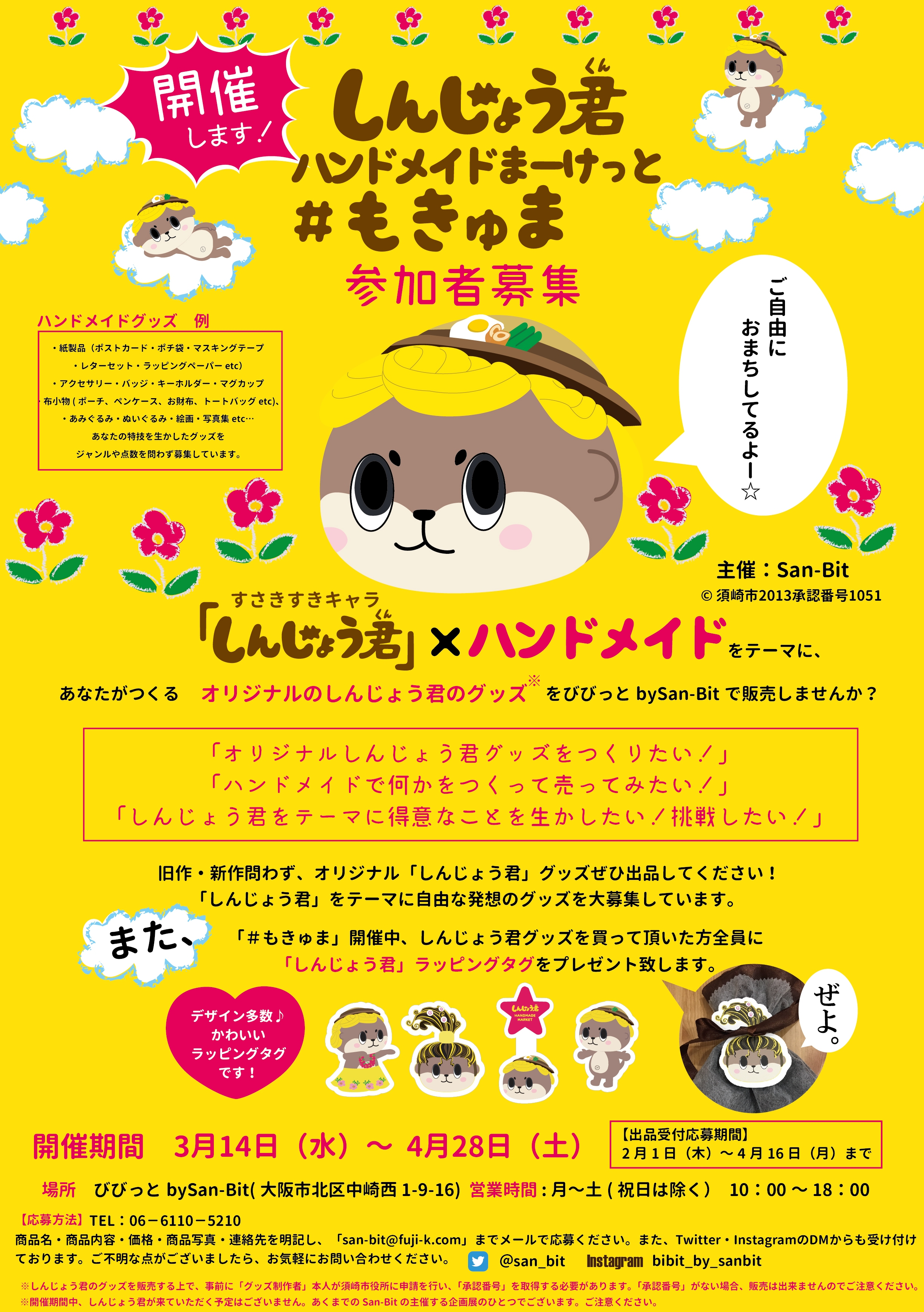 開催!!しんじょう君ハンドメイドマーケット「#もきゅま」 参加者募集