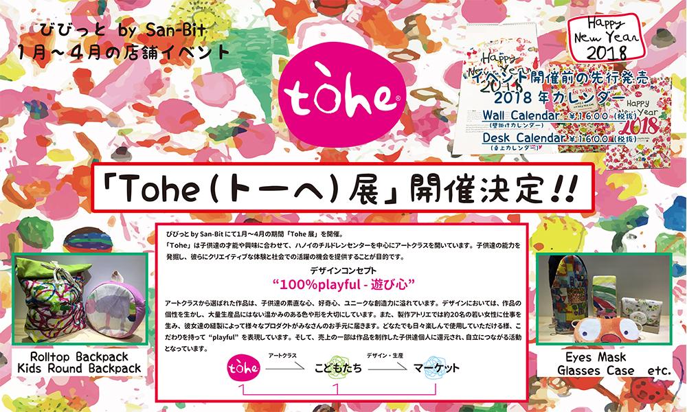 「Tohe展」開催決定!!