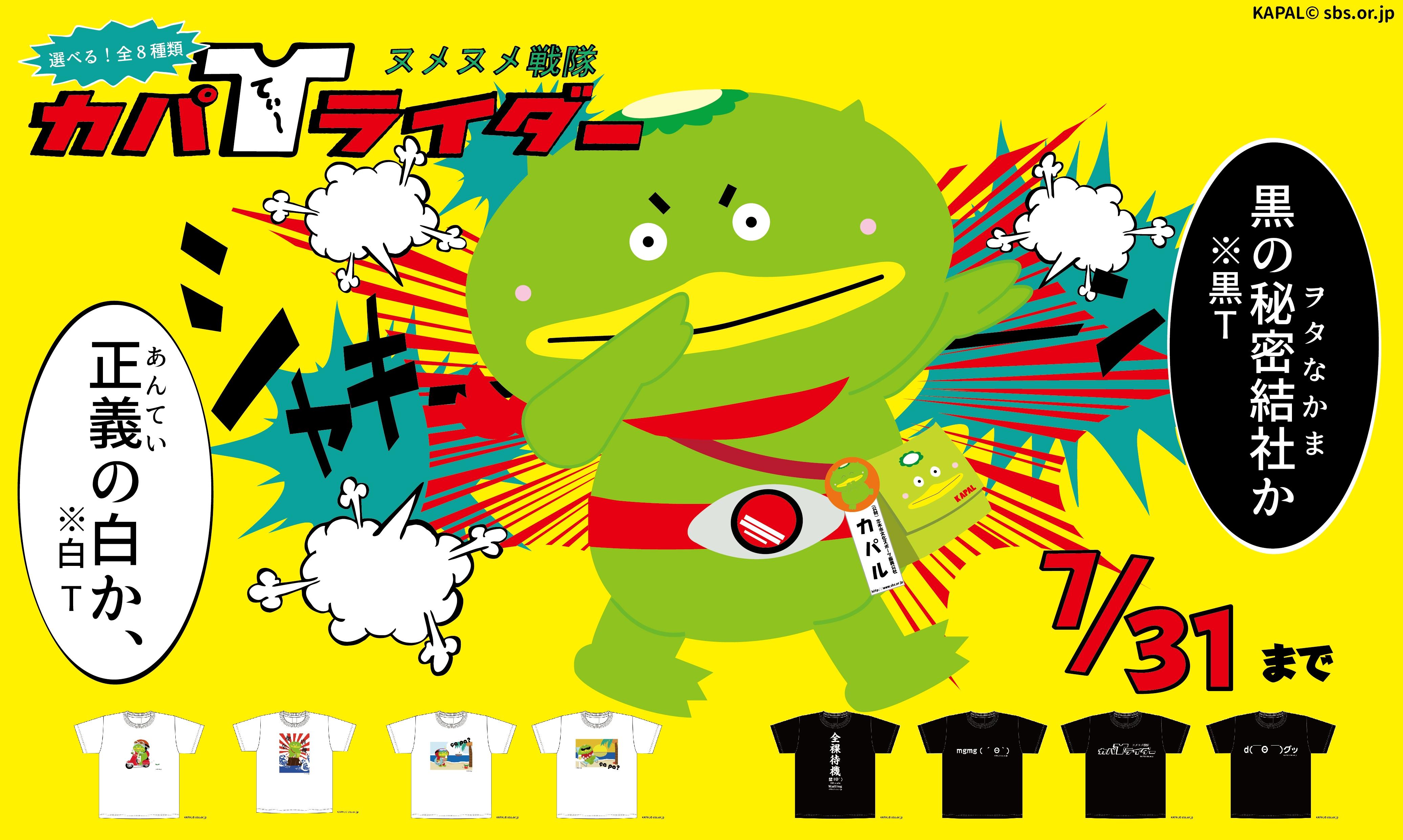 選べる8種類!期間限定Tシャツ夏祭り、カパTライダー!!!