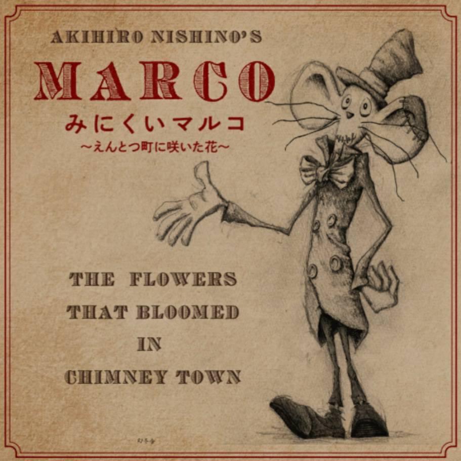 絵本『みにくいマルコ ~えんとつ町に咲いた花~』が完成しました