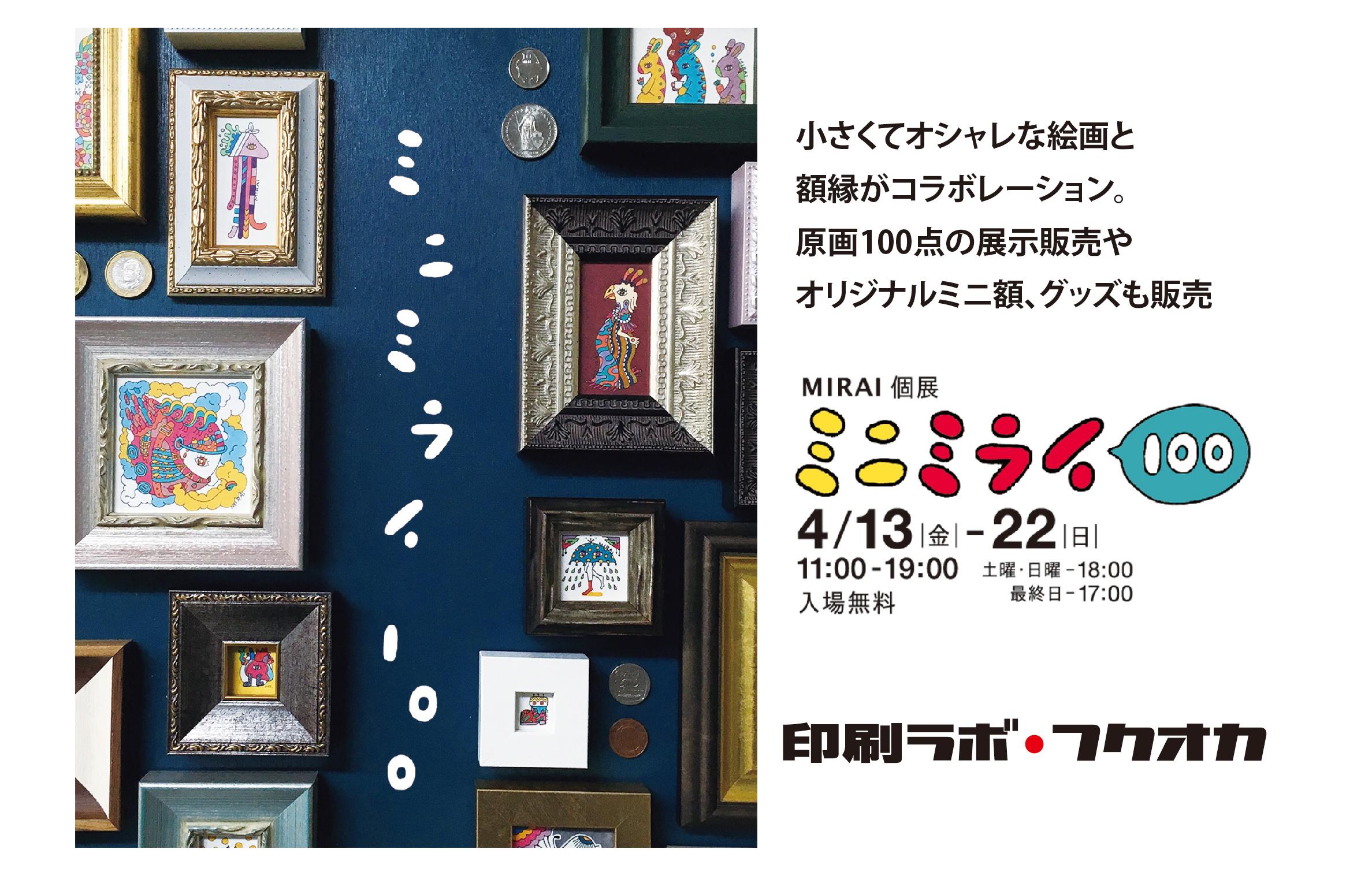 【入場無料】MIRAI個展 ミニミライ100 4月13日(金)より