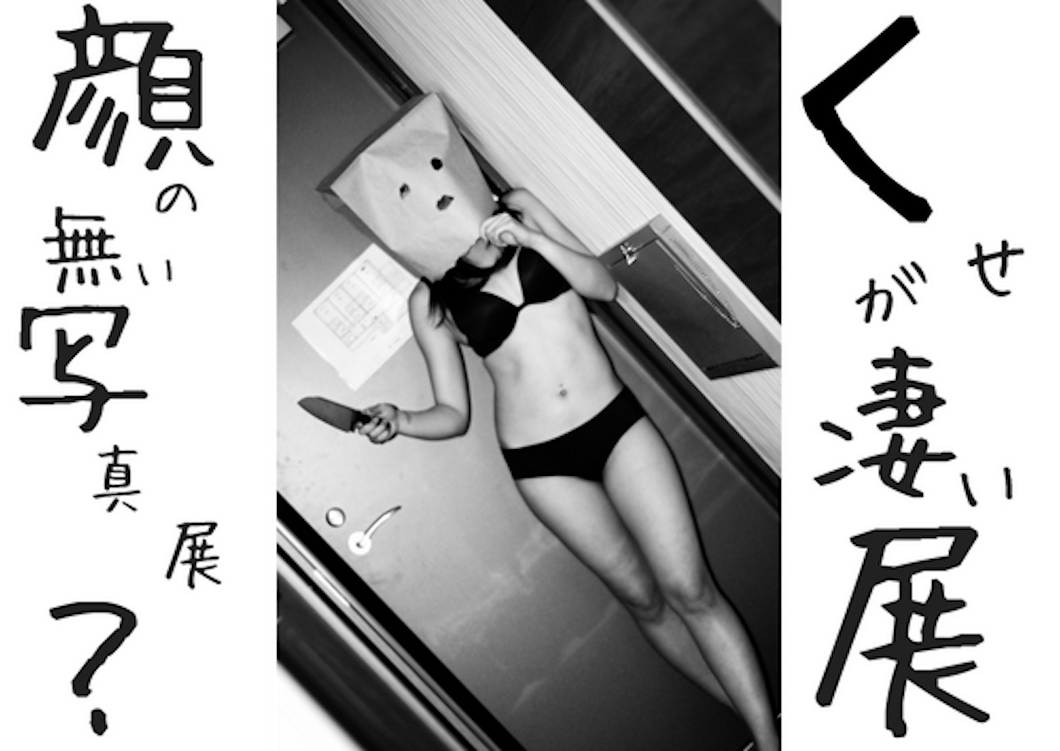 【入場無料】男女経歴バラバラの4人による「くせが凄い展」7月23日(月)より