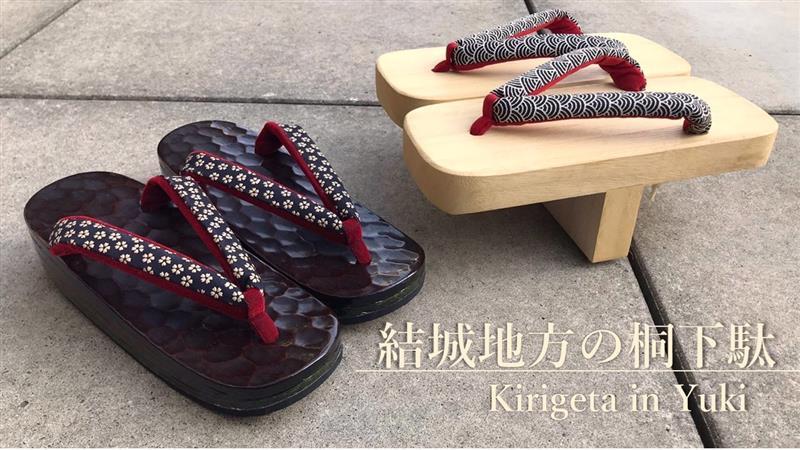 歌舞伎役者も愛する関東唯一の『結城地方の桐下駄』いばらきの魅力を伝える〈シリーズ5〉