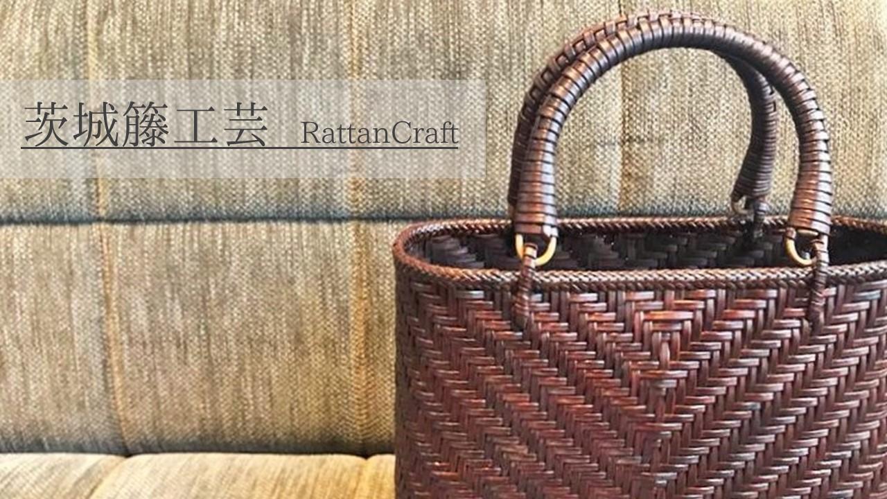 70年一筋の手しごと 籐を知り尽くした職人『茨城籐工芸』 いばらきの魅力を伝える〈シリーズ4〉