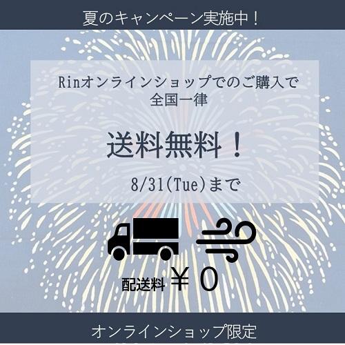 おうちでお買い物キャンペーン! 《配送料無料‼》8/31(Tue)まで