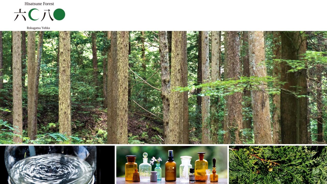 林業を営み森を知り尽くしたからこそ生まれた『六月八日』森の香り