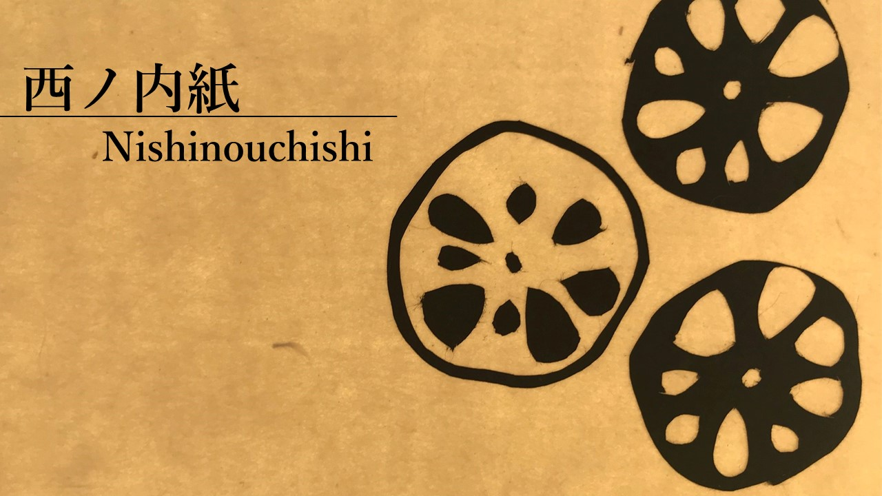 茨城県の自然の恵みから生まれた和紙「西ノ内紙」特集 いばらきの魅力を伝える 〈シリーズ5〉
