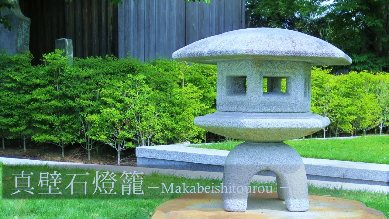 秋の暮れをともす灯り「真壁石燈籠」特集 いばらきの魅力をを伝える〈シリーズ2〉