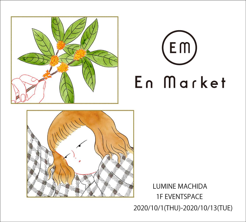 en market ルミネ町田